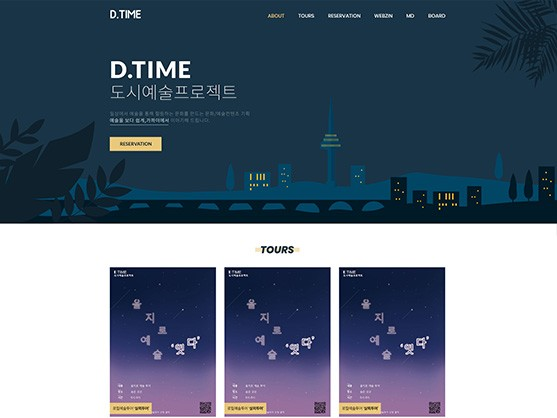 D.TIME 이미지